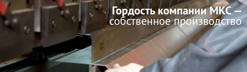 Собственное производство компании МКС фото